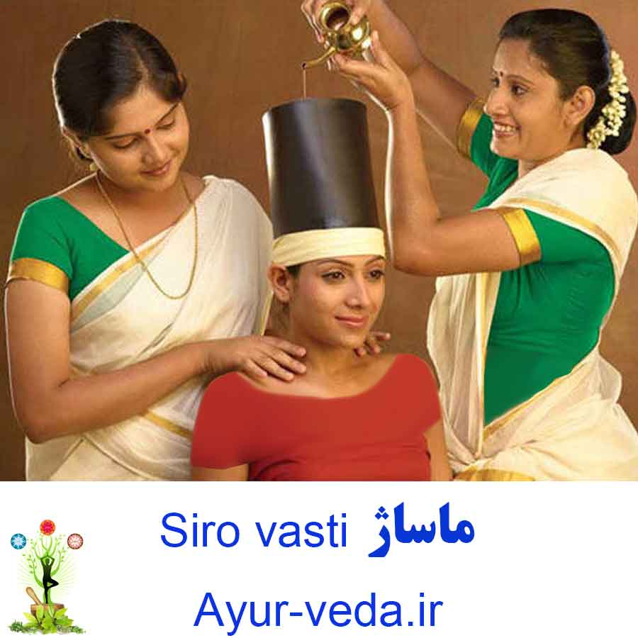 Siro vasti massage in ayurveda - ماساژ سیروواستی