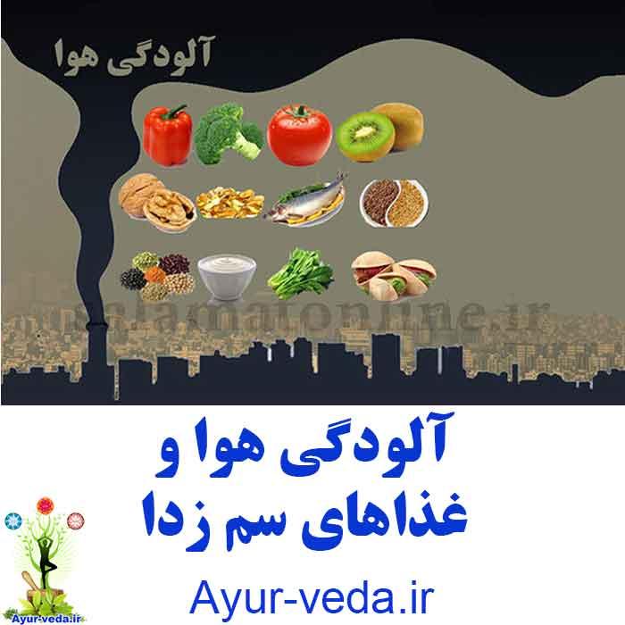 آلودگی هوا و غذاهای سم زدا