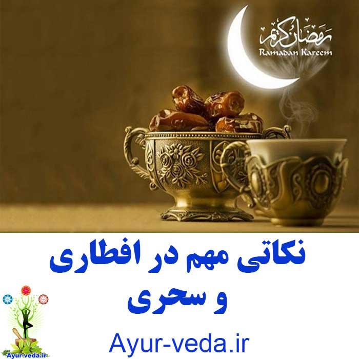 نکاتی مهم در افطاری و سحری